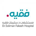 مستشفى الدكتور سليمان فقيه: خدمات الطب العام في المملكة العربية السعودية